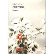 70歳の日記 [単行本]