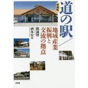 道の駅/地域産業振興と交流の拠点 増補版 [単行本]