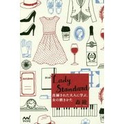Lady Standard―洗練された大人に学ぶ、女の磨きかた [単行本]