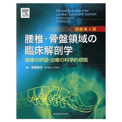 ヨドバシ.com - 腰椎・骨盤領域...