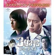 スリーデイズ~愛と正義~ <コンプリート・シンプルDVD-BOX>
