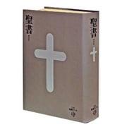 聖書 3版-新改訳 大型 [単行本]