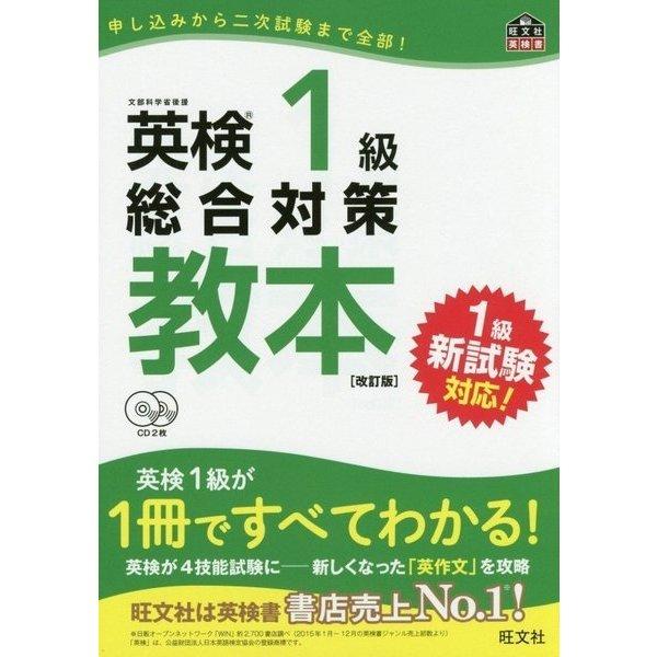 英検1級総合対策教本 改訂版 [単行本]