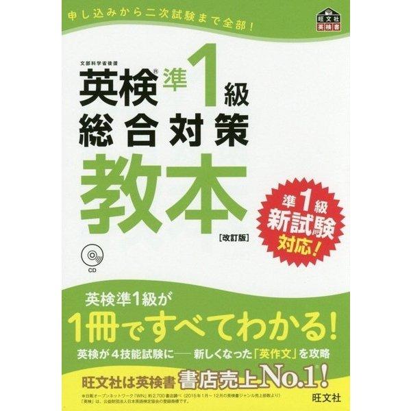 英検準1級総合対策教本 改訂版 [単行本]