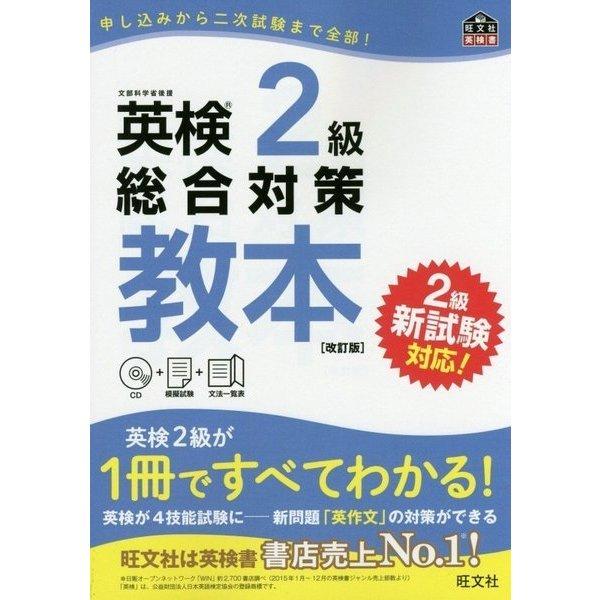 英検2級総合対策教本 改訂版 [単行本]