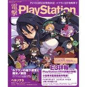 電撃 PlayStation (プレイステーション) 2016年 7/14号 [雑誌]