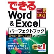 できる Word&Excel パーフェクトブック 困った! &便利ワザ大全 2016/2013 対応 [単行本]