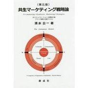 共生マーケティング戦略論 第五版 [単行本]