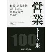 相続・事業承継ビジネスに携わる方のための営業トーク集100 [単行本]