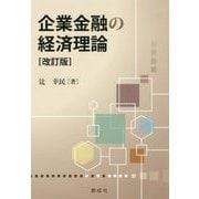 企業金融の経済理論 改訂版 [単行本]