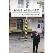 もうひとつのチェコ入門―メイド・イン・チェコスロヴァキアを探す旅(私のとっておき〈41〉) [単行本]