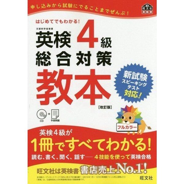 英検4級総合対策教本 改訂版 [単行本]