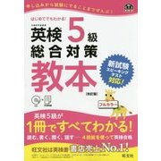 英検5級総合対策教本 改訂版 [単行本]