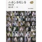 ニホンカモシカ―行動と生態(Natural History) [単行本]