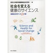 社会を変える健康のサイエンス―健康総合科学への21の扉 [単行本]