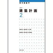 建築計画〈2〉 新訂版 (現代建築学) [全集叢書]