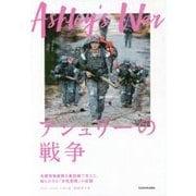 アシュリーの戦争―米軍特殊部隊を最前線で支えた、知られざる「女性部隊」の記録 [単行本]