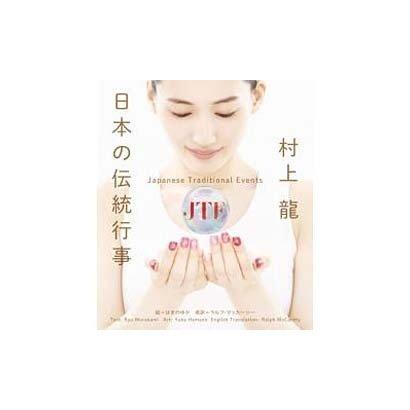 日本の伝統行事 [単行本]
