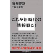 情報参謀(講談社現代新書) [新書]