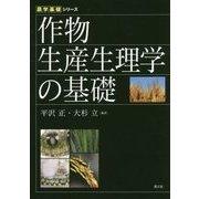 作物生産生理学の基礎(農学基礎シリーズ) [全集叢書]