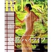 Richesse NO.16 (2016 SUMMER)(FG MOOK) [ムックその他]