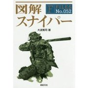 図解 スナイパー(F-Files〈No.052〉) [単行本]