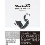 Shade3D ver.16ガイドブック [単行本]