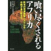 喰い尽くされるアフリカ―欧米の資源略奪システムを中国が乗っ取る日 [単行本]