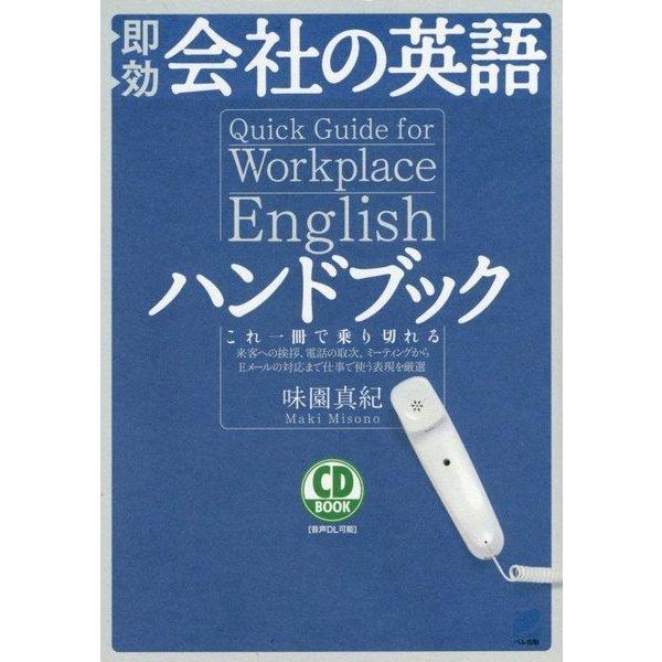 CD BOOK 即効 会社の英語ハンドブック [単行本]