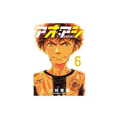 アオアシ<6>(ビッグ コミックス) [コミック]