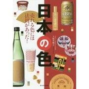 日本の色―売れる色には法則があった! [単行本]