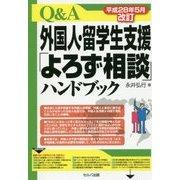 Q&A外国人・留学生支援「よろず相談」ハンドブック―平成28年5月改訂 [単行本]