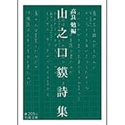 山之口貘詩集(岩波文庫) [文庫]
