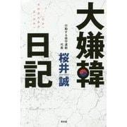 大嫌韓日記 [単行本]