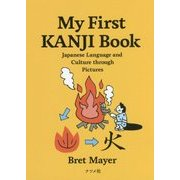 My First KANJI Book―Japanese Language and Culture through Pictures [単行本]