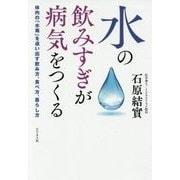 水の飲みすぎが病気をつくる―体内の「水毒」を追い出す飲み方、食べ方、暮らし方 [単行本]