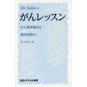 Dr.Saijoのがんレッスン―がん薬物療法と臨床試験のエッセンス [単行本]