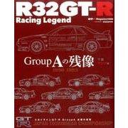R32GT-R Racing Legend 下巻: カートップムック [ムックその他]
