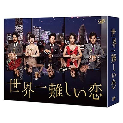 世界一難しい恋 Blu-ray BOX [Blu-ray Disc]