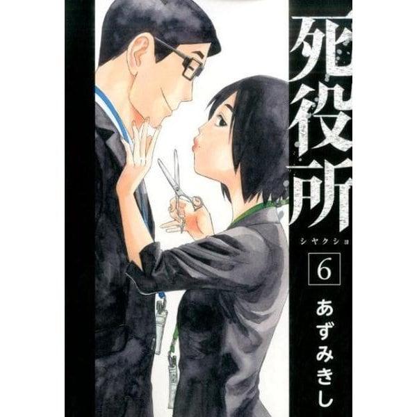 死役所 6(BUNCH COMICS) [コミック]