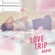 LOVE TRIP/しあわせを分けなさい