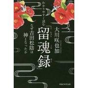 わかりやすく読む「留魂録」―なぜ吉田松陰は神となったか [単行本]