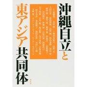 沖縄自立と東アジア共同体 [単行本]