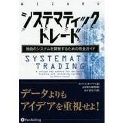 システマティックトレード―独自のシステムを開発するための完全ガイド(ウィザードブックシリーズ〈237〉) [単行本]