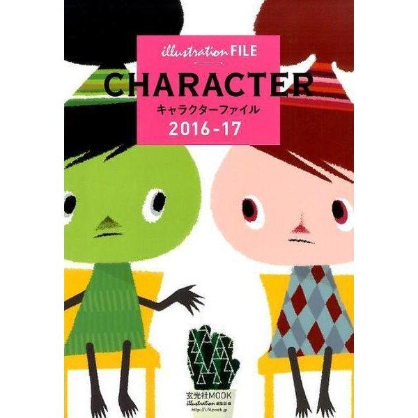 キャラクターファイル 2016-17(玄光社MOOK illustration FILE) [ムックその他]