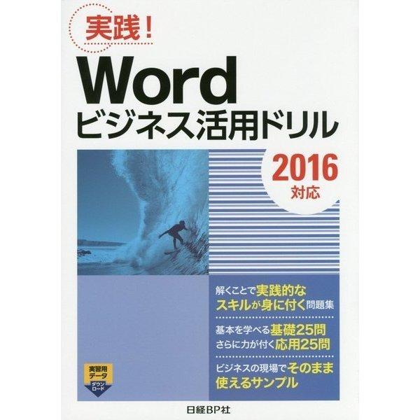 Wordビジネス活用ドリル「2016対応」 [単行本]