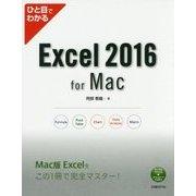 ひと目でわかるExcel 2016 for Mac [単行本]