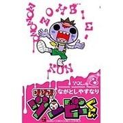 ゾゾゾ ゾンビ-くん<8>(コロコロコミックス) [コミック]
