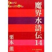 魔界水滸伝〈14〉(P+D BOOKS) [単行本]