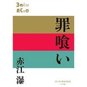 罪喰い(P+D BOOKS) [単行本]